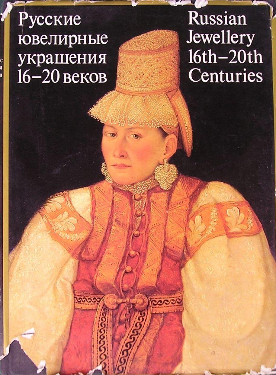 RUSSIAN JEWELLERY 16th-20th CENTURIES ALBUM ENGLISH