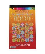 SNSArts & Judaica Beautiful Paper Notebook of 270 Hanukkah Stickers, Min... - $34.31