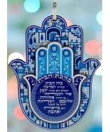 Jerusalem Hamsa Hand Wall Decor Hebrew Home Blessing Blue Oriental Desig... - $27.96