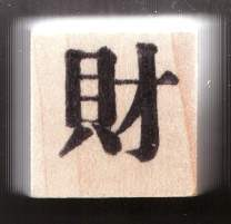 Primary image for Chinese Character rubber stamp # 1 valuables riches