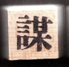 Chinese Character rubber stamp # 4 - $8.69
