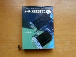 Japanese vacuum tube book - TUBE MANUAL for AUDIO - $187.11