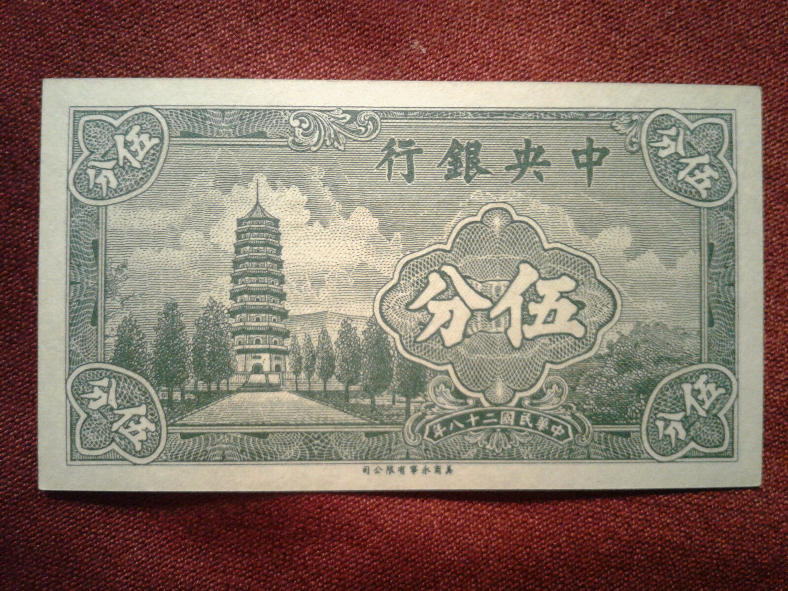 Central Bank of China Banknote 5 Cents 1939 P-225a *UNC* B-Z *# image 4