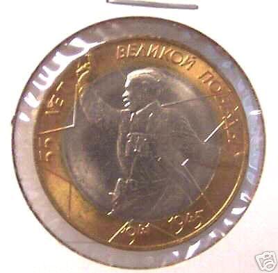 55TH ANNIVERSARY WWII WORLD WAR II RUSSIA BIMETAL COIN