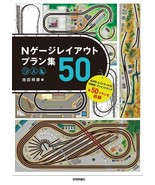 New N gauge layout plan Gallery 50 KATO Uni-track & TOMIX Fine track JAPAN - $51.24