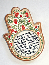 Kabbalah Home Blessing Judaica Hamsa Ceramic Hebrew Evil Eye Pomegranate Stand image 2