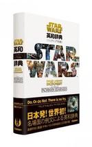 Star Wars English-Japanese dictionary Jedi begi... - $70.20