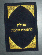 Judaica Kabbalah 2 Amulet Segula Remedy Good Health Protection Wealth Shiviti