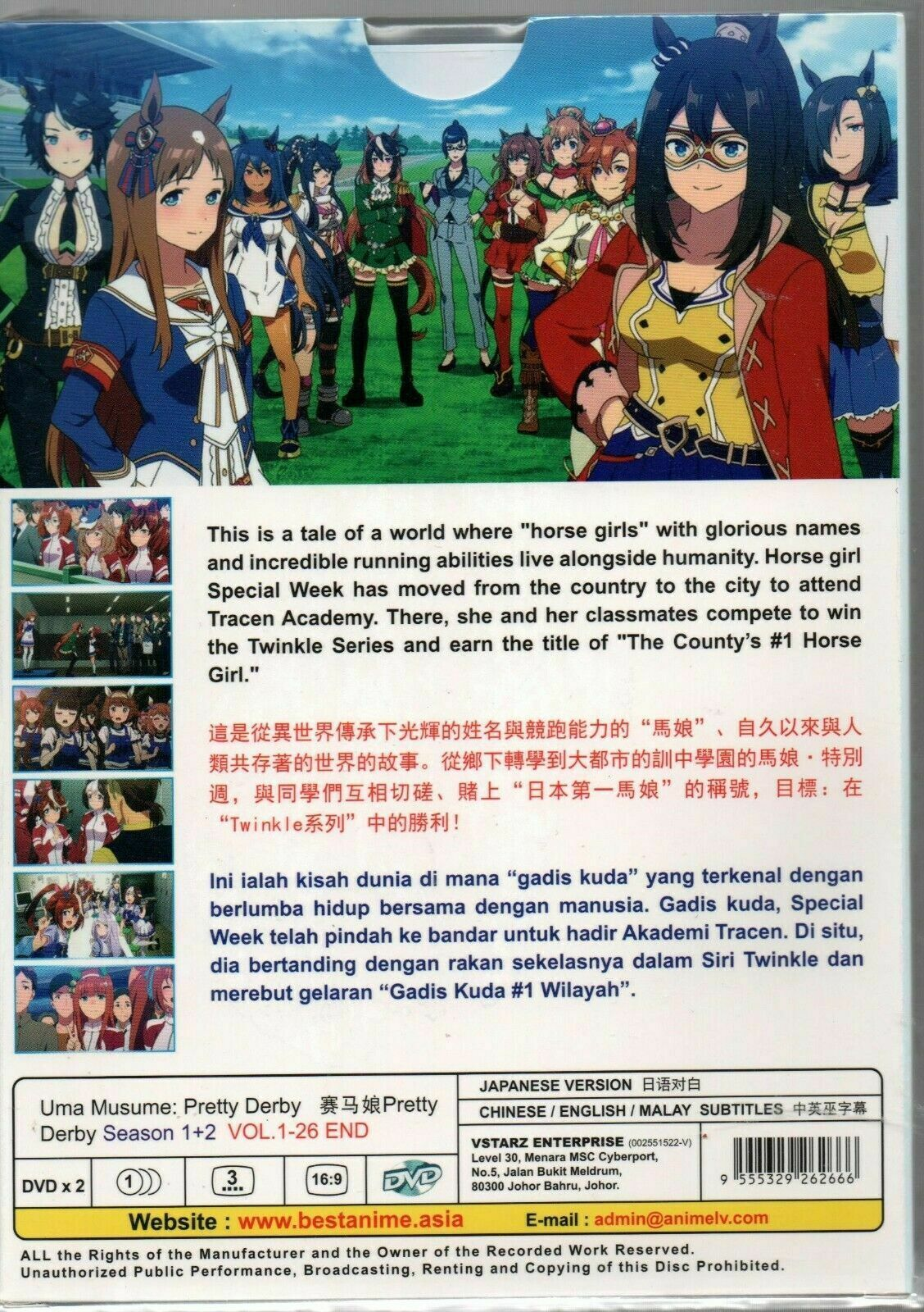 Uma Musume: Pretty Derby Season 1+2 Vol.1-26 End English Subtitle Ship From USA