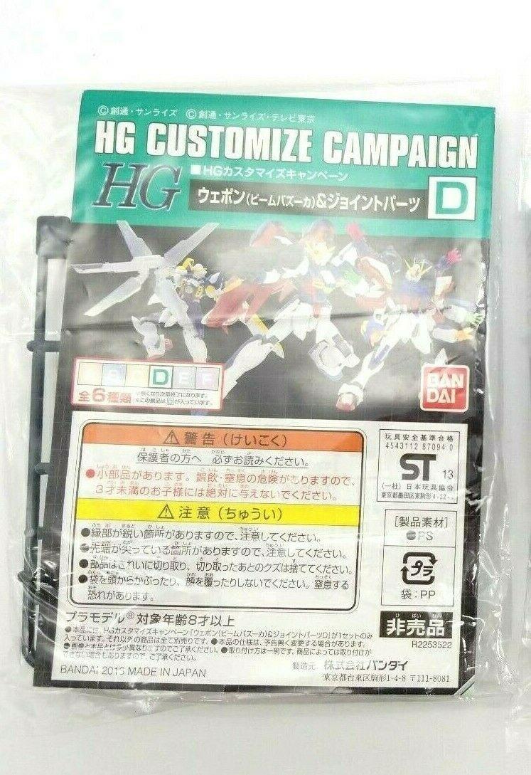 Bandai 1/144 HG Customize Campaign 2013 Set D Gundam Gunpla
