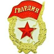 "Russia Soviet Guard Foreign Badge Pin Large (2"")  - $9.99"