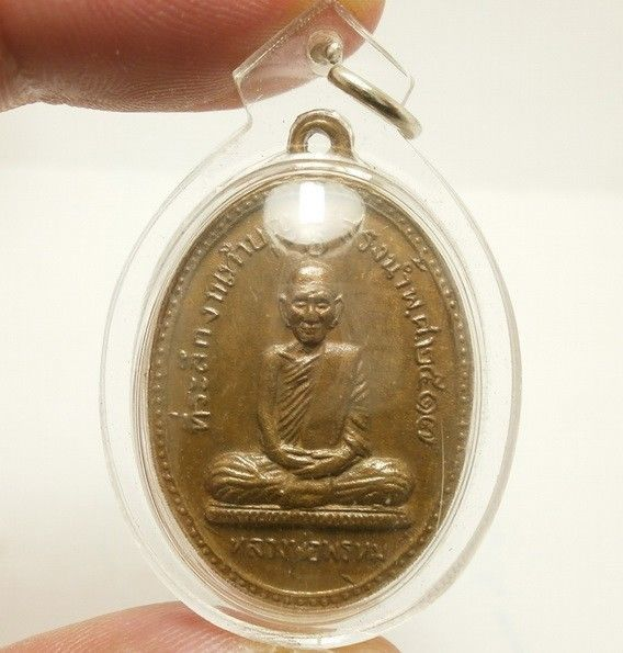 1974 LP PHROM COIN MIRACLE FORTUNE YANTRA THAI BUDDHA AMULET WATERPROOF PENDANT
