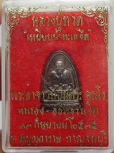 1992 LP TUAD THUAD BLESSED BY YANTRA AMARO THAI STRONG PROTECTION AMULET PENDANT image 3
