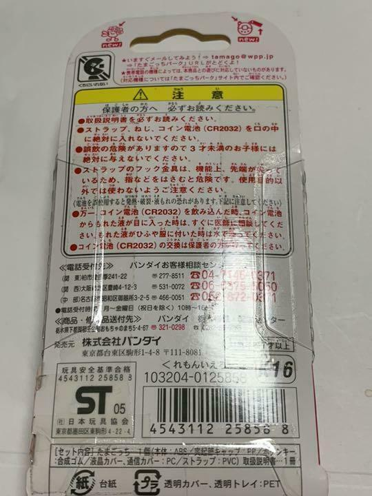 Bandai Mobile kai 2 Tamagotchi plus K16 Lemon yellow from Japan 2005 from Japan