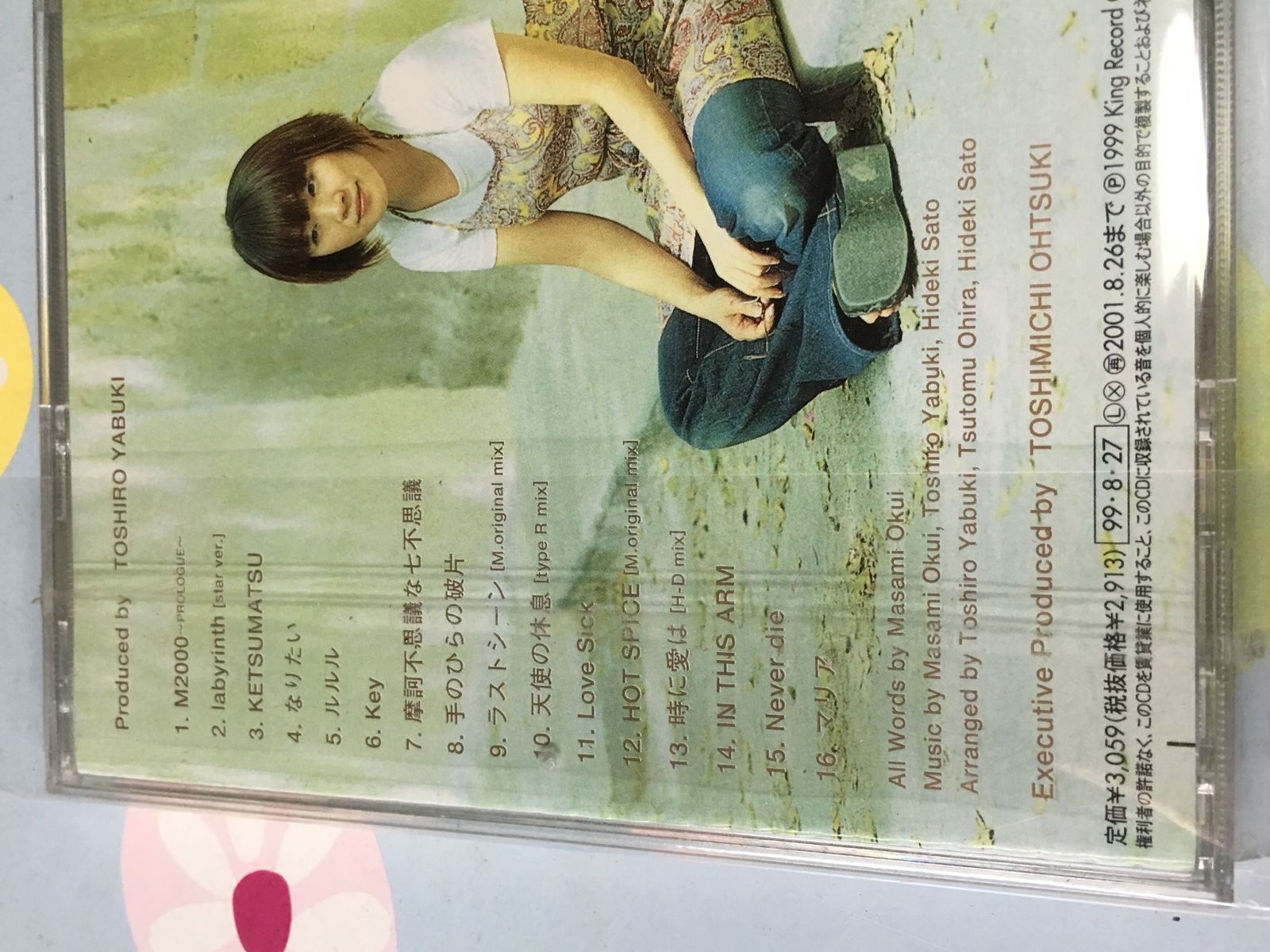 MASAMI OKUI JAPAN VERSION ALBUM CD HER-RAY