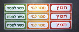 Judaica Pesach Passover Food Dining Seder 54 Stickers Kosher Hametz Israel     image 1