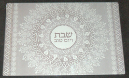 Judaica Challah Tray Board Reinforced Glass Shabbat Blessing Kiddush Pomegranate image 3