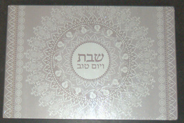 Judaica Challah Tray Board Reinforced Glass Shabbat Blessing Kiddush Pomegranate image 2