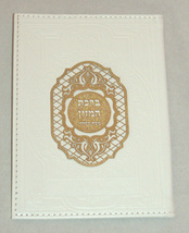 Judaica White Leather Birkat Hamazon Food Blessing Sephardic Prayer Hebrew image 2
