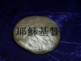 Chinese Jesus Christ OOAK One of a kind Rock Traditional Asian Oriental ... - $17.81