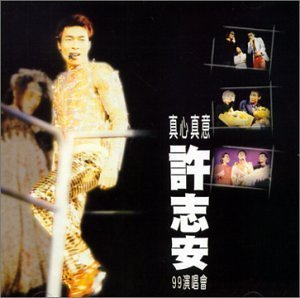 Live in Concert 1999 [Live] [Audio CD] Hui, Andy