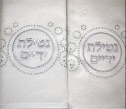 2 Hand Towel Judaica Silver Embroidery Crystals Shabbath Holiday Netilat Yadayim image 4