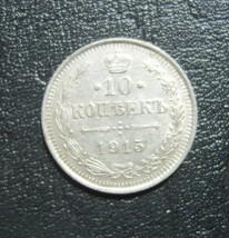 #17 Russia Empire Russland 10 KOPEK 1915 SILBER Munze Silver Coin - $11.72