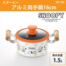 ❦Snoopy aluminum two-handed pot 16 cm 1.5L from... - $75.78