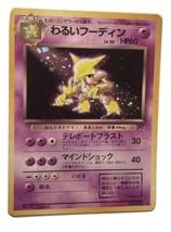 Pokemon Card - Japanese Dark Alakazam No. 065 Team Rocket Set Rare Holo ... - $7.99