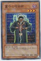 M) Yugioh - Konami - Yu-Gi-Uh! - Gravekeeper's Curse - 301-008 - Japanese Card - $1.97