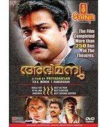 Abhimanyu Malayalam DVD [DVD] - $14.84