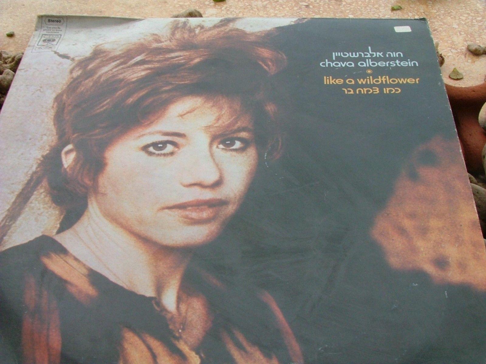 HAVA ALBERSTEIN LIke A Wildflower LP ISRAELI traditional songs