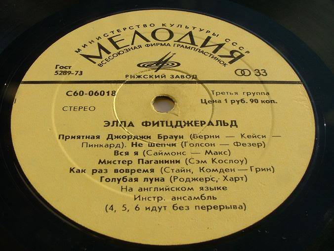 ELLA FITZGERALD RUSSIAN RELEASE from Melodiya AMERICAN JAZZ  English Lirics image 3
