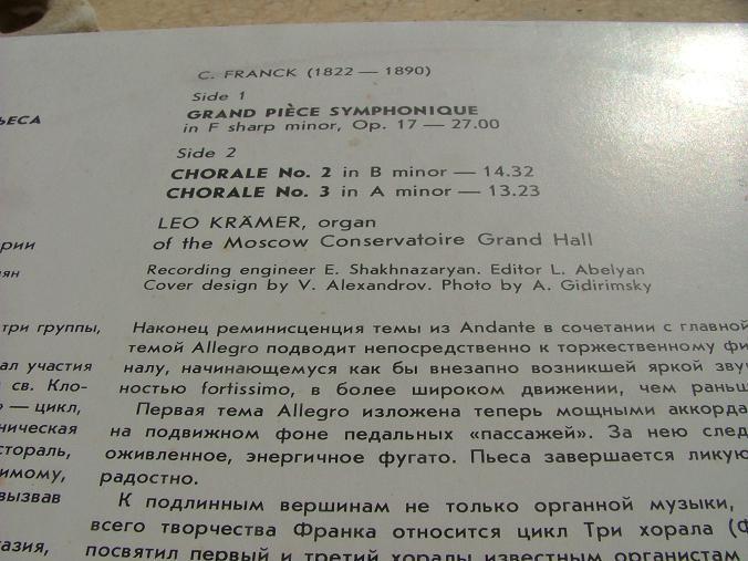 L.Kramer C.Franck:grand piece, symphonique, chorales nos.2 & 3 Melodiya RARE LP