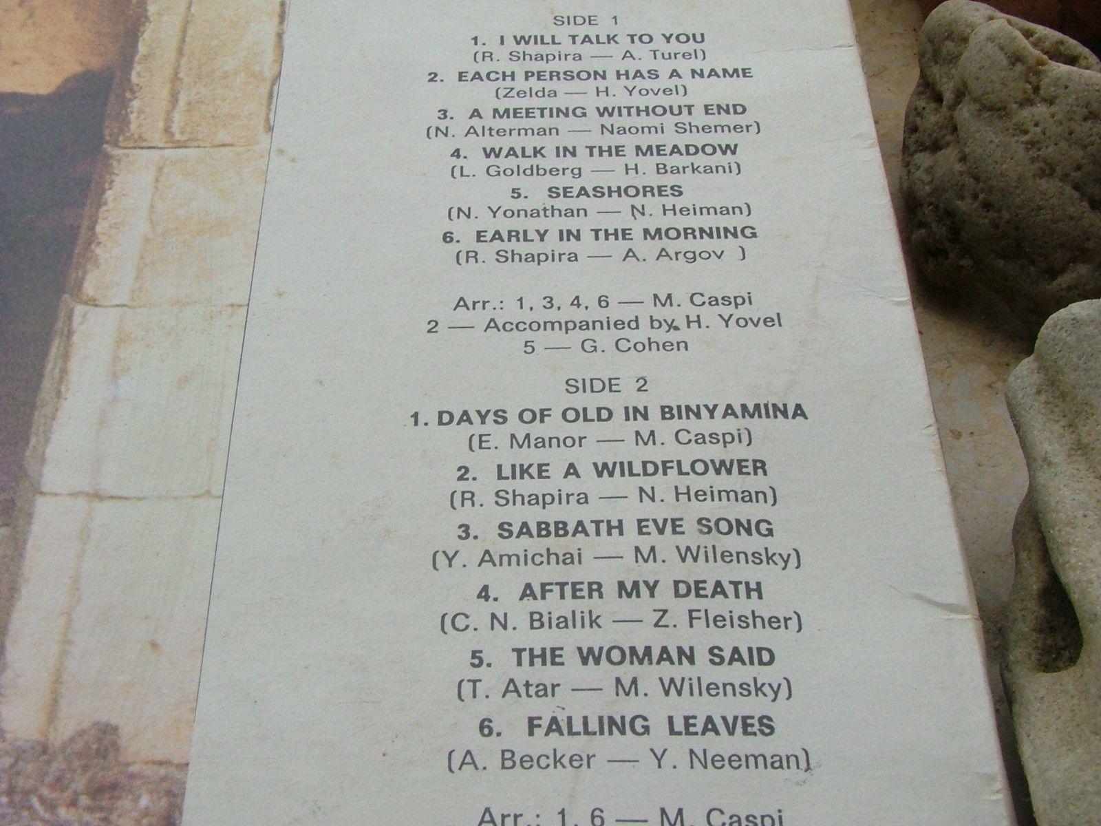 HAVA ALBERSTEIN LIke A Wildflower LP ISRAELI traditional songs image 3