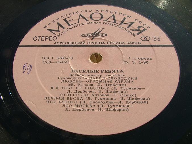 THE JOLLY BOYS - VESYOLYE REBYATA SLOBODKIN Melodiya / LOVE - The HUDGE COUNTRY