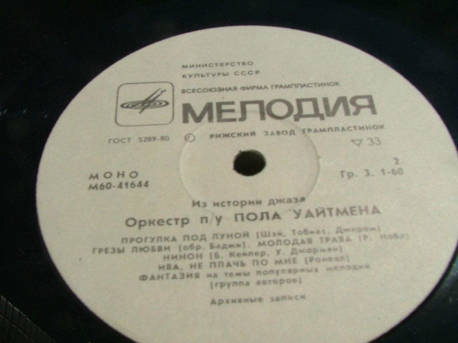 Whiteman Paul & His Orchestra -- From history jazz - Melodiya Rare Record