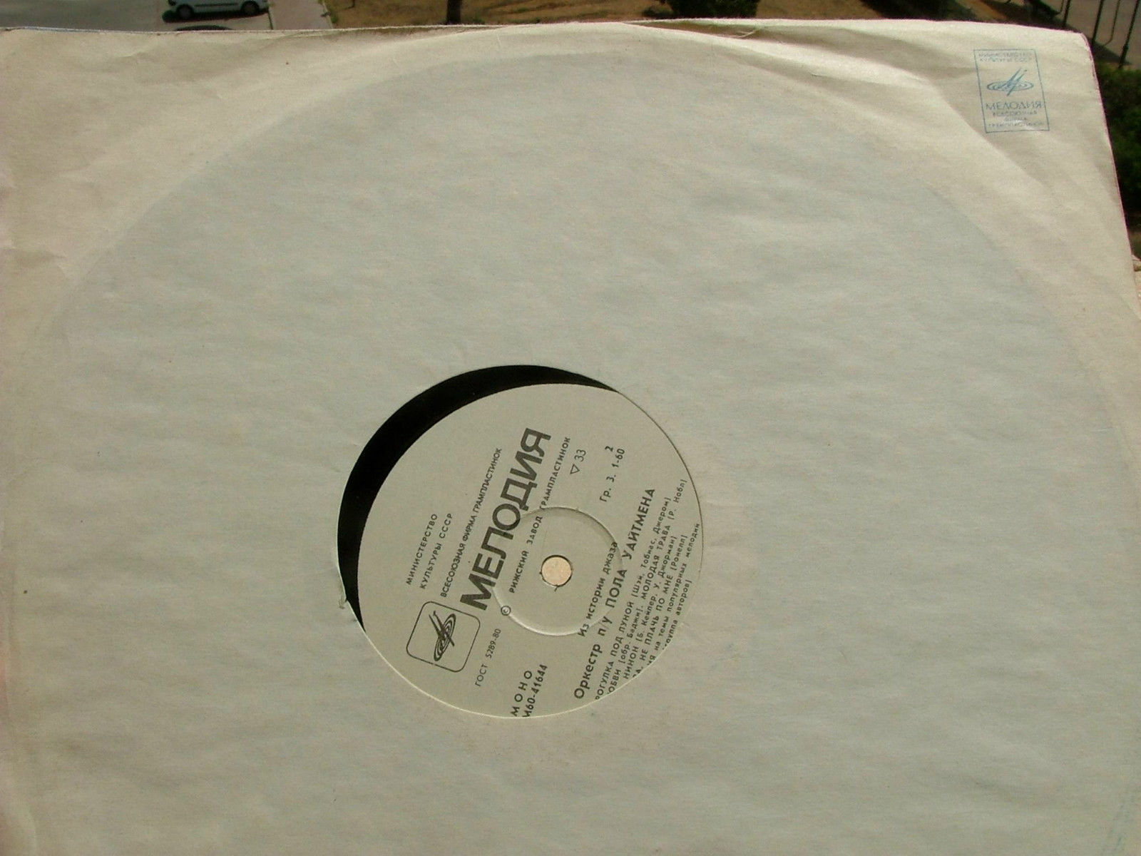 Whiteman Paul & His Orchestra -- From history jazz - Melodiya Rare Record image 4
