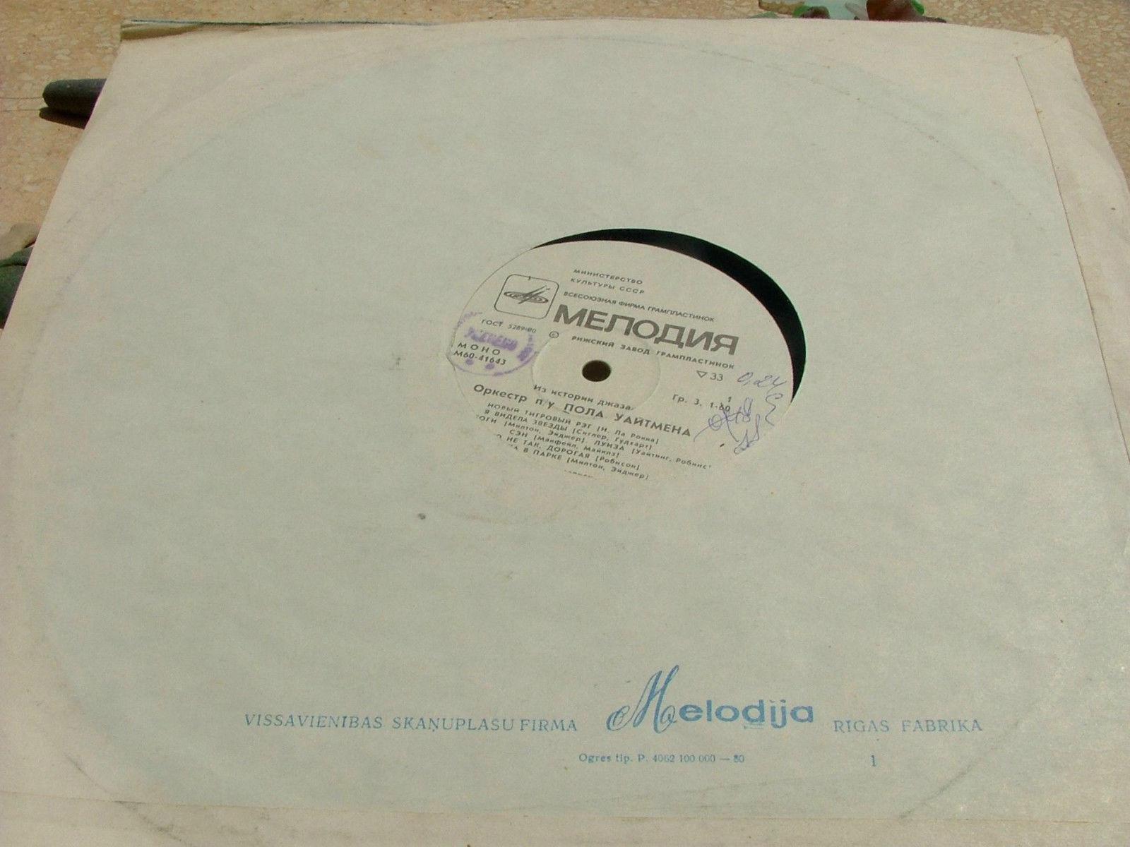 Whiteman Paul & His Orchestra -- From history jazz - Melodiya Rare Record image 3