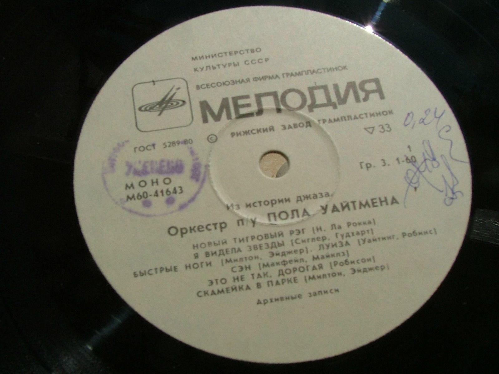 Whiteman Paul & His Orchestra -- From history jazz - Melodiya Rare Record image 2