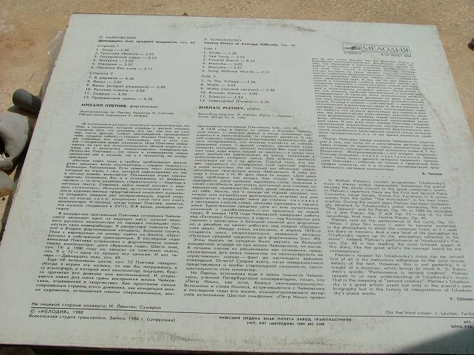 MIKHAIL PLETNEV plays TCHAIKOVSKY PIANO PIECES OP.40 MELODIYA USSR LP MINT- image 2
