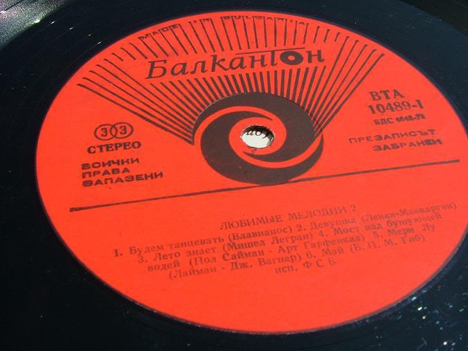 Favourite Melodies 2 BalkanTon from 1980 Made in Bulgaria Exelent condition SALE image 4