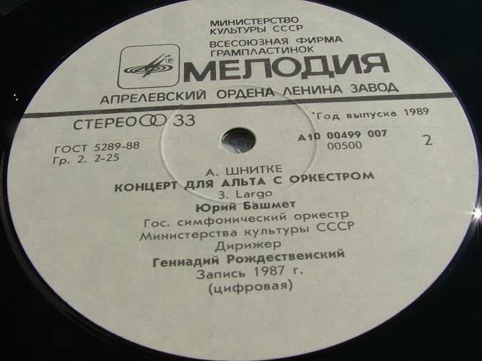 Rozhdestvensky Bashmet.Schnittke Concerto For Viola & Orchestra Melodiya NM image 5