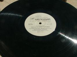 Whiteman Paul & His Orchestra -- From history jazz - Melodiya Rare Record image 5
