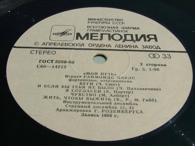 FRAIMONDS PAULS from 1980 Made in USSR Very Rare Russian record LP VG++ to M- image 5