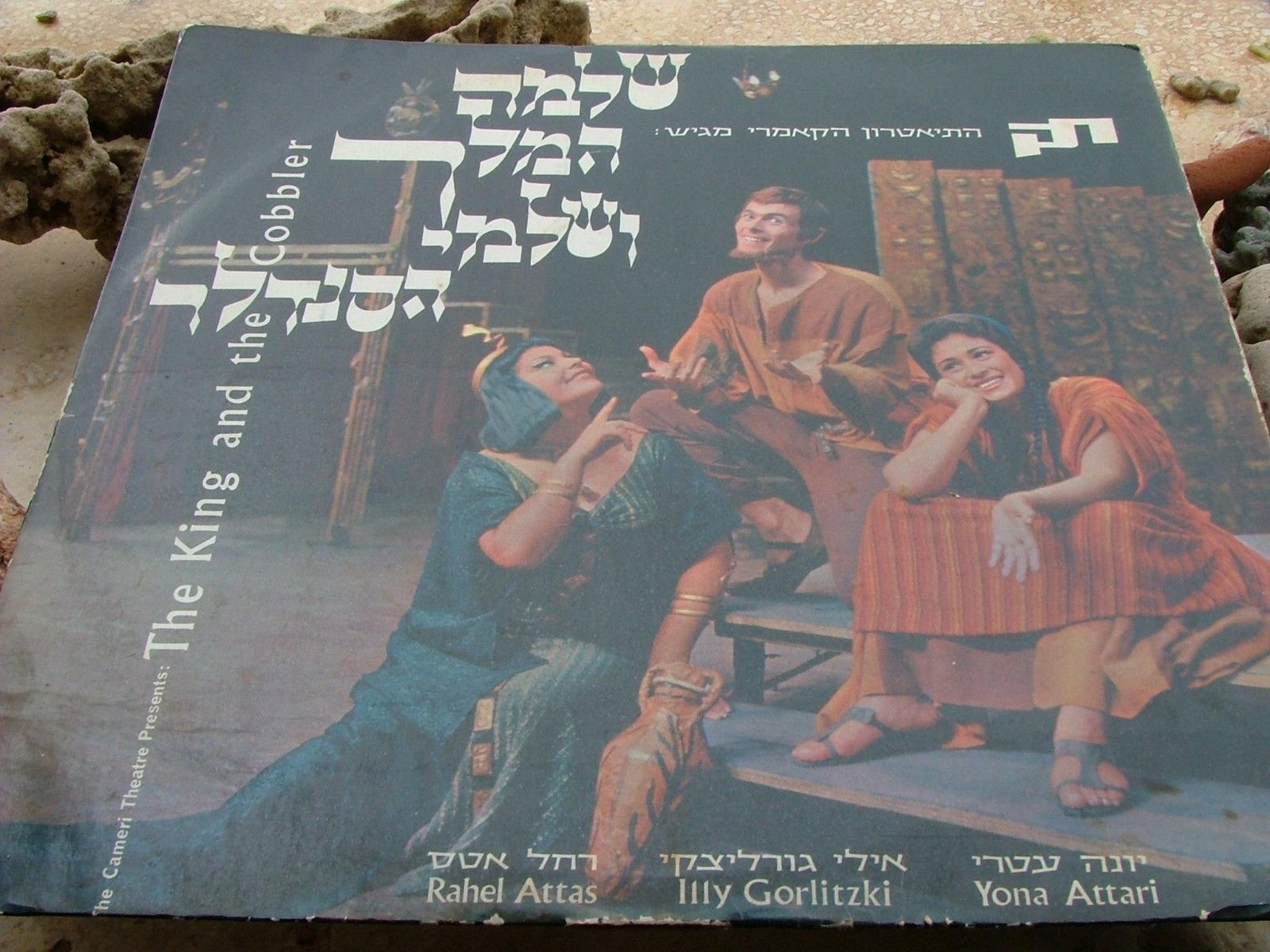 The King And The Cobbler OST By Sammy Gronemann RARE HEBRE ISRAEL RECORD