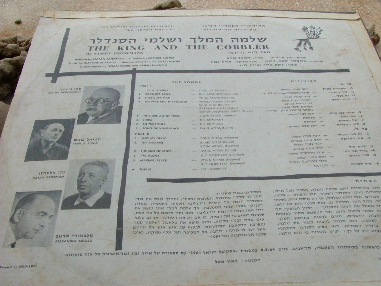The King And The Cobbler OST By Sammy Gronemann RARE HEBRE ISRAEL RECORD image 2