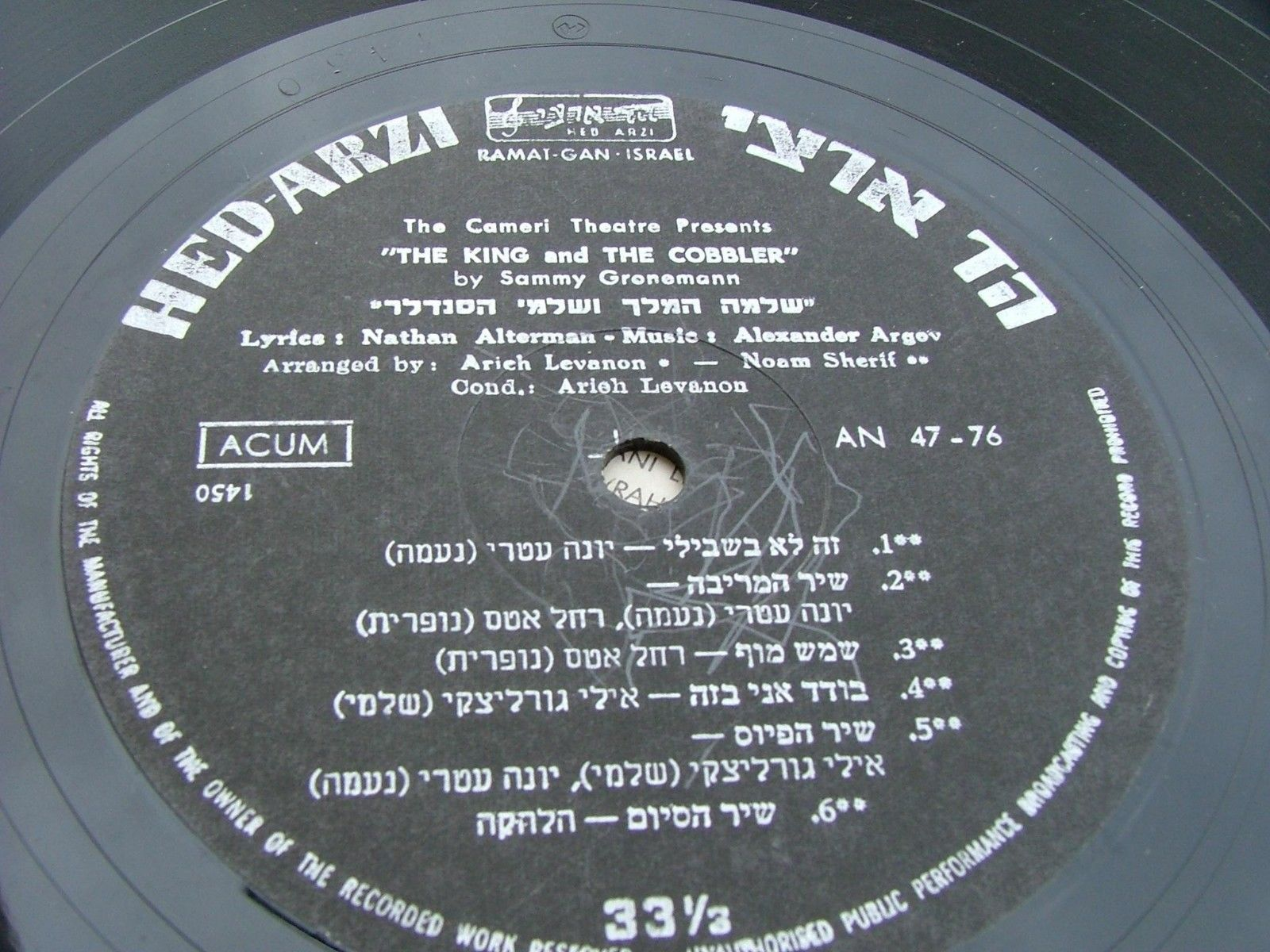The King And The Cobbler OST By Sammy Gronemann RARE HEBRE ISRAEL RECORD image 5