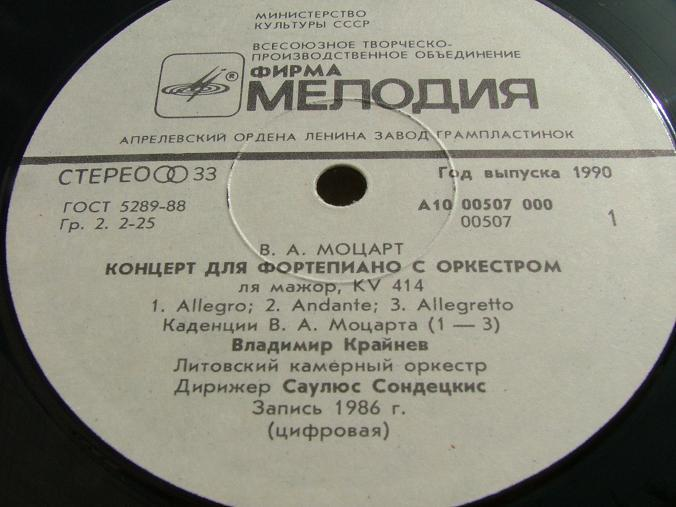 V.Krainev Play Mozart concerto 4 piano & orchestra in A major & C minor Melodiya image 5