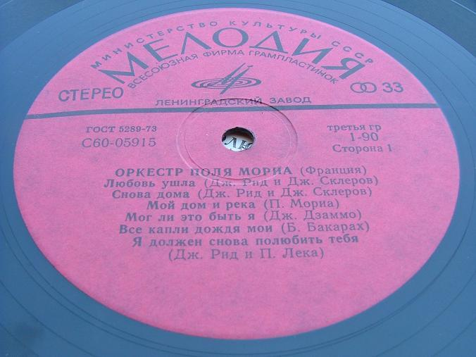 Paul Mauriat Orchestra - Plays Paul Mauriat RUSSIAN LP MELODIA  USSR 1980 image 3